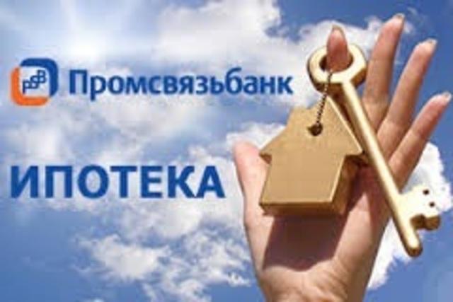 Ипотека «Промсвязьбанка»